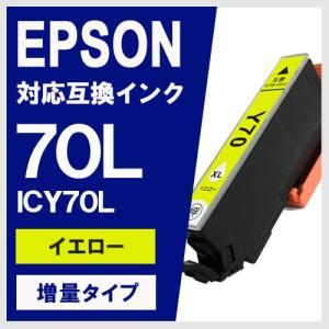 EPSON IC70 IC70L ICY70L イエロー 増量版 エプソン対応 互換インクカートリッジ yasuichi