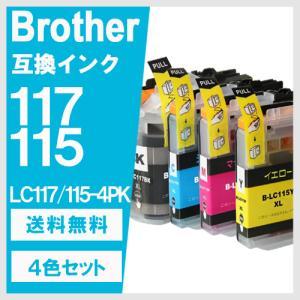 brother LC117/115-4PK 4色セット ブラザー 対応 互換インクカートリッジ メール便送料無料