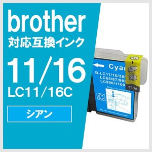 brother LC11/16C シアン ブラザー 対応 互換インクカートリッジ|yasuichi