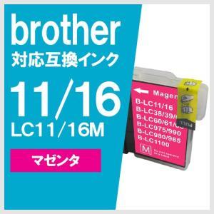brother LC11/16M マゼンタ ブラザー 対応 互換インクカートリッジ|yasuichi