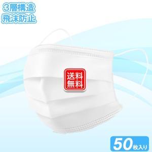 高品質マスク 3層不織布マスク 使い捨て 50枚入り 大人用サイズ 花粉 風邪 pm2.5 ウィルス...