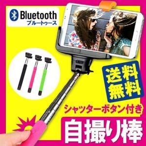 Kjstar正規品 セルカ棒 じどり棒 自撮り棒 シャッター付き bluetooth android iPhone Galaxy モノポッド|yasuichi