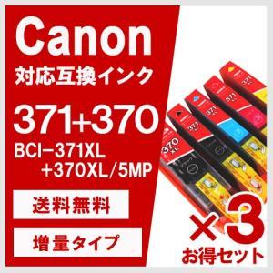 ■対応メーカー:Canon, キヤノン ■対応インク型番:BCI-371+370/5MP, BCI-...