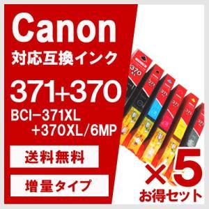 Canon インク BCI-371XL+370XL/6MP 6色 x5セット 増量版 キヤノン 対応 互換インクカートリッジ 送料無料 BCI-371XL BCI-370|yasuichi