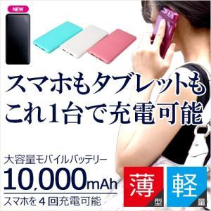 モバイルバッテリー 大容量 10000mAh スマホ充電器  iPhone  android iPadなどタブレット端末でもご利用いただけます|yasuichi