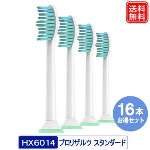 フィリップス ソニッケアー HX6012 HX6014 プロリザルツ 互換 汎用 替えブラシ 4パック(16本セット) スタンダードサイズ PHILIPS純正品ではありません