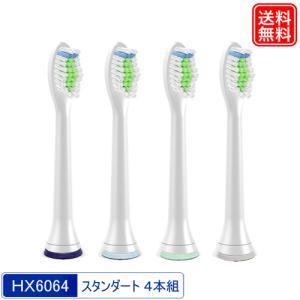 フィリップス ソニッケアー HX6062 HX6064 ダイヤモンドクリーン 互換 替えブラシ 4本...