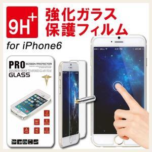 iPhone6 iPhone6S 強化ガラス 保護フィルム スマホの液晶割れ、傷から守ります。|yasuichi