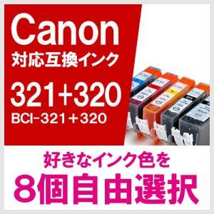 Canon BCI-321+320 8個自由選択セット キヤノン 対応 互換インクカートリッジ メール便送料無料|yasuichi