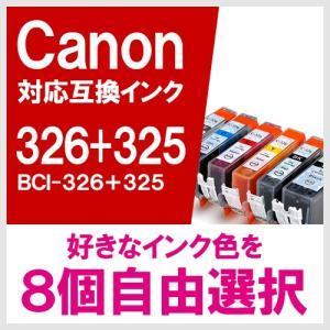 Canon BCI-326+325 8個自由選択セット キヤノン 対応 互換インクカートリッジ メール便送料無料|yasuichi