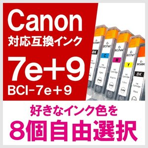 Canon BCI-7e+9 8個自由選択セット キヤノン ...