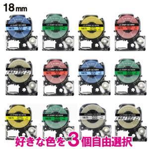 キングジム用 テプラ PRO 互換 テープカートリッジ カラーラベル 18mm 3個色自由選択セット...