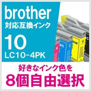 brother LC10 8個自由選択セット ブラザー 対応 互換インクカートリッジ メール便送料無料|yasuichi