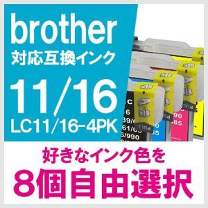 brother LC11/16 8個自由選択セット ブラザー 対応 互換インクカートリッジ メール便送料無料|yasuichi