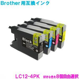 brother LC12 8色自由選択セット ブラザー 対応 互換インクカートリッジ メール便送料無料|yasuichi