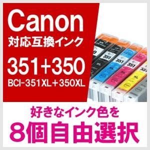 Canon BCI-351XL+350XL 8色自由選択セット キヤノン 対応 互換インクカートリッジ メール便送料無料|yasuichi