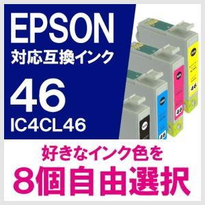 EPSON IC46 IC4CL46 8個自由選択 エプソン対応 互換インクカートリッジ メール便送料無料|yasuichi