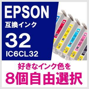 EPSON IC32 IC6CL32 8個自由選択 エプソン対応 互換インクカートリッジ メール便送料無料|yasuichi