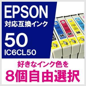 EPSON IC50 IC6CL50 8個自由選択 エプソン対応 互換インクカートリッジ メール便送料無料|yasuichi