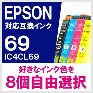EPSON IC69 IC4CL69 8個自由選択 増量版 エプソン対応 互換インクカートリッジ メール便送料無料|yasuichi