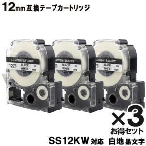 テプラ キングジム SS12KW テプラ PRO SS12KW 3個セット 互換 テープカートリッジ...
