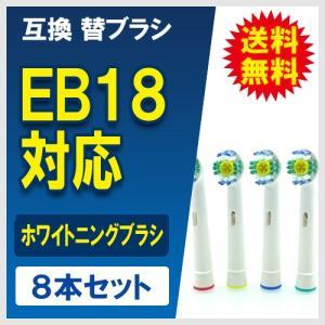 ブラウン オーラルB EB18 EB-18 ホワイトニングブラシ 互換 汎用 替えブラシ 2パック(8本セット) BRAUN純正品ではありません