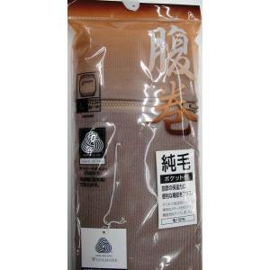 腹巻 毛100%ポケット付き スーパーダイラン防縮加工(開閉はファスナー)Mサイズ yasuisina-syatuya 02