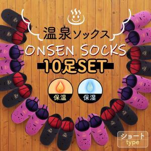 靴下 暖かい レディース メンズ 冷え取り 保温靴下 発熱ソックス 温泉ソックス あったか靴下 10足 ショート 旧タイプ|yasuizemart