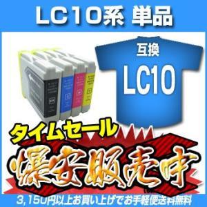 互換インク 激安 ブラザー LC10系 単品 brother LC10BK LC10C LC10M LC10Y|yasuizemart