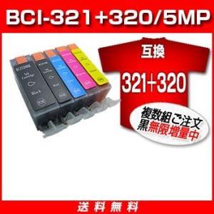 キャノン 互換 セット 互換性インク キャノン 互換インク 複数組ご注文なら黒オマケ無限増量ICチップ付/LED否点灯BCI-321+320/5MP   BCI-321 yasuizemart