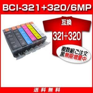 キャノン 互換 セット 互換性インク キャノン 互換インク 複数組ご注文なら黒オマケ無限増量ICチップ付/LED否点灯BCI-321+320/6MP  BCI-321 yasuizemart