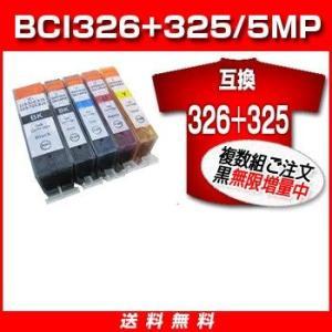 キャノン 互換 セット 互換性インク キャノン 互換インク 複数組ご注文なら黒オマケ無限増量ICチップ付/LED否点灯BCI-326+325/5MP BCI-326 yasuizemart