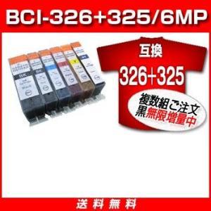キャノン 互換 セット 互換性インク キャノン 互換インク 複数組ご注文なら黒オマケ無限増量ICチップ付/LED否点灯BCI-326+325/6MP BCI-326 yasuizemart
