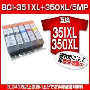 キャノン 互換 セット 互換性インク 互換インク 複数組ご注文なら黒オマケ無限増量BCI-351XL+350XL/5MP XL(増量タイプ) 1年保証ICチップ有 yasuizemart