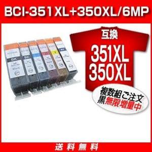 キャノン 互換 セット 互換性インク キャノン 互換インク 複数組ご注文なら黒オマケ無限増量BCI-351XL+350XL/6MP XL(増量タイプ) 1年保証ICチップ有 yasuizemart