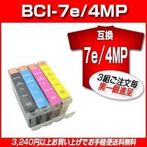 キャノン 互換 セット 互換性インク キャノン 互換インク 3組ご注文毎に黒1個進呈ICチップ付/LED否点灯BCI-7e/4MP 4色(BK/C/M/Y)マルチパック yasuizemart