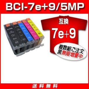 キャノン 互換 セット 複数組ご注文なら黒オマケ無限増量ICチップ付/LEDランプ否点灯BCI-7e+9/5MP BCI-7e|yasuizemart