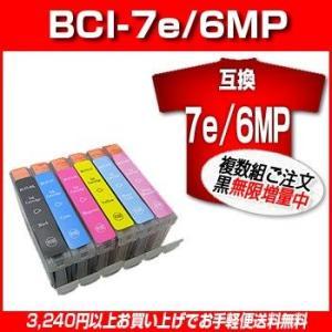 互換性インク 激安 キャノン 互換インク 激安 複数組ご注文なら黒オマケ無限増量ICチップ付/LED否点灯BCI-7e/6MP 6色(BK/C/M/Y/PC/PM) yasuizemart