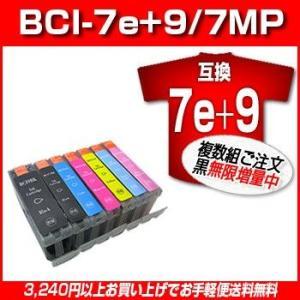 互換性インク 激安 キャノン 互換インク 激安 複数組ご注文なら黒オマケ無限増量ICチップ付/LED否点灯BCI-7e+9/7MP BCI-7e yasuizemart