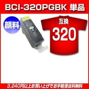 互換性インク 激安 キャノン 互換インク 激安 ICチップ付/LED否点灯BCI-320PGBK 互換インク単品キャノン(canon)BCI-320PGBK yasuizemart
