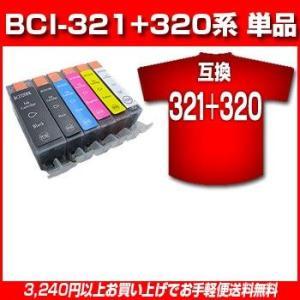 互換性インク 激安 キャノン 互換インク 激安 キヤノン BCI-321+320系 単品(染料) yasuizemart