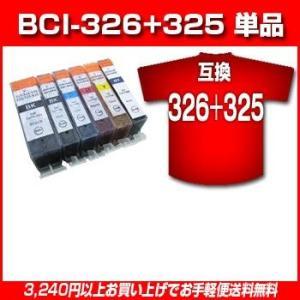 互換性インク 激安 キャノン 互換インク 激安 キヤノン BCI-326+325系 単品(染料) yasuizemart
