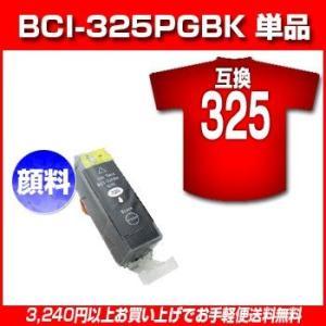 互換性インク 激安 キャノン 互換インク 激安 ICチップ付/LED否点灯顔料BCI-325PGBK 互換インク単品キャノン(canon)BCI-325PGBK yasuizemart