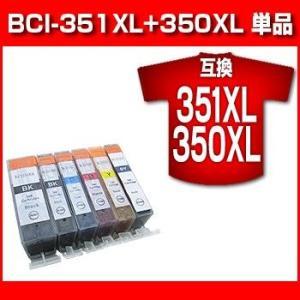キャノン 互換 セット 互換性インク キャノン 互換インク bci-351xl+350xl/6mp 増量タイプ  ICチップ付き 5mp|yasuizemart