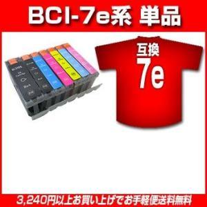 互換性インク 激安 キャノン 互換インク 激安 キヤノン BCI-7e系 単品(染料) yasuizemart