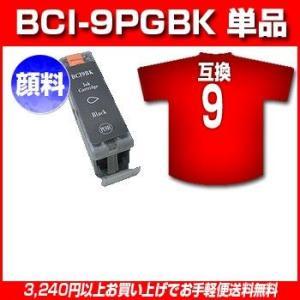 互換性インク 激安 キャノン 互換インク 激安 ICチップ付/LED否点灯顔料BCI-9PGBK 単品キャノン(canon)BCI-9BK BCI-9PGBK yasuizemart