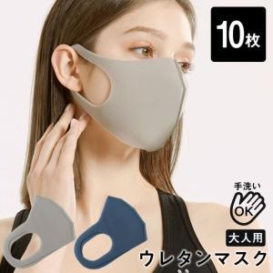 ウレタンマスク 大きめ 小さめ レディース 洗える マスク 選べるサイズ メンズ 子供 10枚|yasuizemart