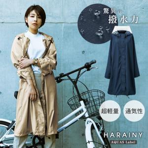 アクアスレーベル レインコート シュシュポッシュ レディース 自転車用 ポンチョ フリーサイズ おしゃれ 大きいサイズ フード付|yasuizemart