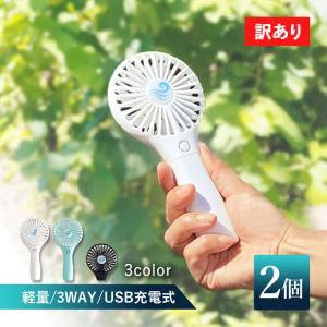 2個セット 訳あり 3way軽量充電式ハンディファン おしゃれ 充電式 小型扇風機 軽量 USB 持ち運び ミニ扇風機 卓上 静か 涼しい|yasuizemart