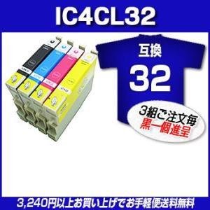 エプソン 互換 セット 互換性インク エプソン  互換インク 3組ご注文毎に黒1個進呈IC4CL32 エプソン(EPSON)IC4CL32 ICBK32 ICC32 ICM32 ICY32|yasuizemart